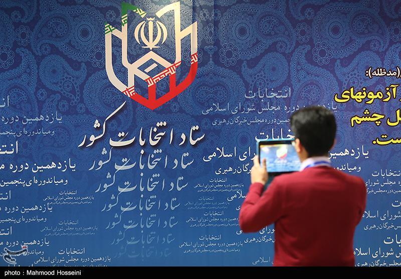 اسامی متقاضیان کاندیداتوری استان فارس در روز دوم ثبت نام انتخابات مجلس