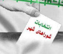 اسامی نهایی نامزدهای شورای شهر اقلید اعلام شد