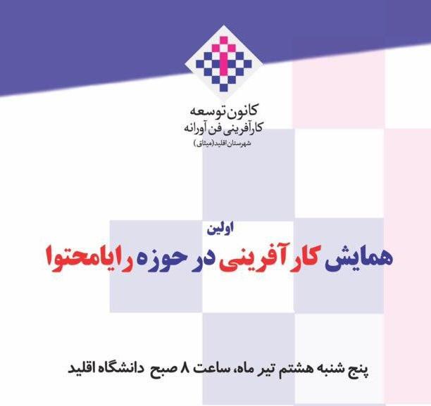 برگزاری اولین همایش فرصتهای کارآفرینی رایامحتوا