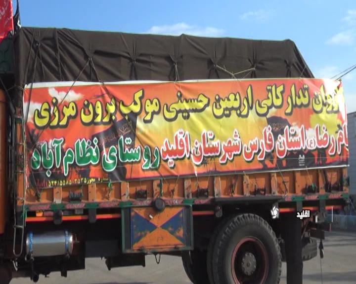 خادمان حسینی اقلید در راه کربلا