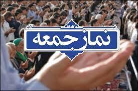 اقامه نمازجمعه در تمام شهرستانهای استان فارس متوقف شد