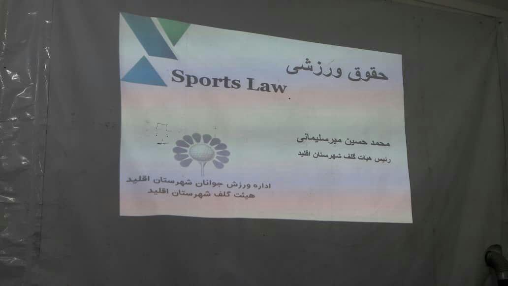 برگزاری کارگاه دانش افزایی حقوق ورزش