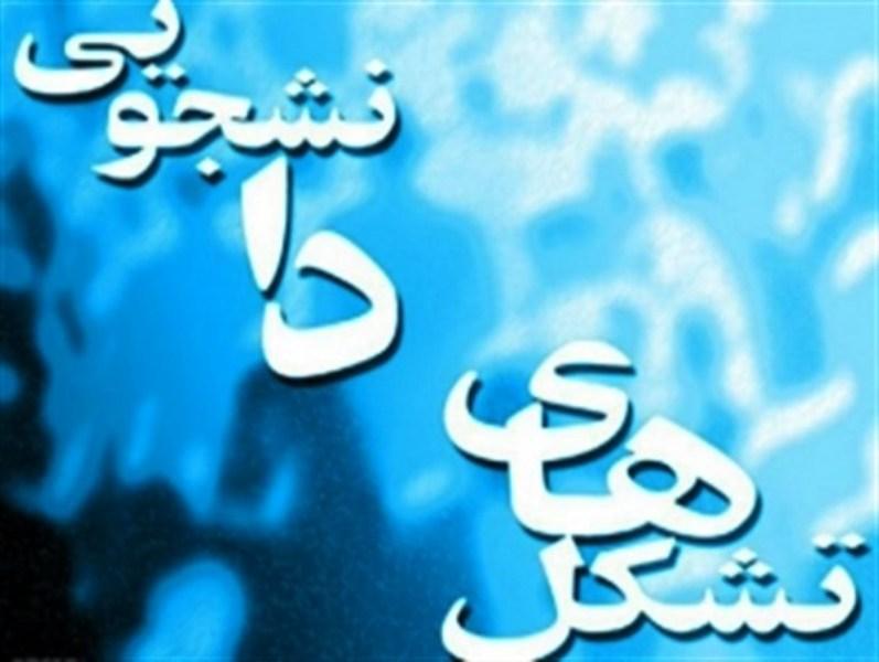 نامه 27 تشکل دانشجویی استان فارس به دستگاه قضا درباره فساد اداری