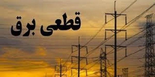جدول قطعی برق شیراز 3 خرداد 1400