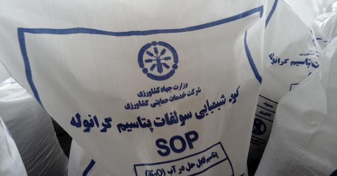 تأمین کود پتاسه در شهرستان اقلید استان فارس