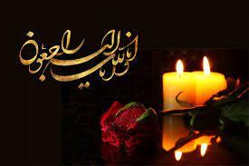 پیام تسلیت به حجةالاسلام والمسلمین طالبی