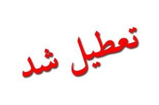 تعطیلی مدارس شهرستان اقلید
