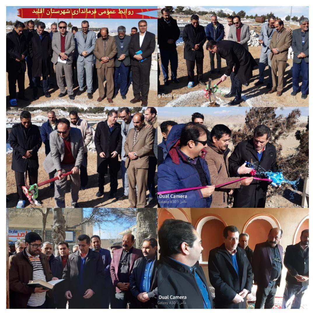 افتتاح 4 پروژه عمرانی ، خدماتی و گردشگری در شهرستان اقلید
