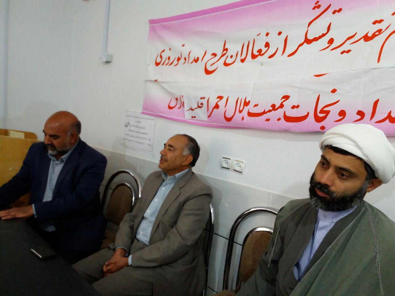 مراسم تجلیل از فعالان طرح نوروزی امداد و نجات جمعیت هلال احمر شهرستان اقلید