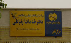 صدور ۴۸ پروانه دفتر ارتباطات روستایی در فارس