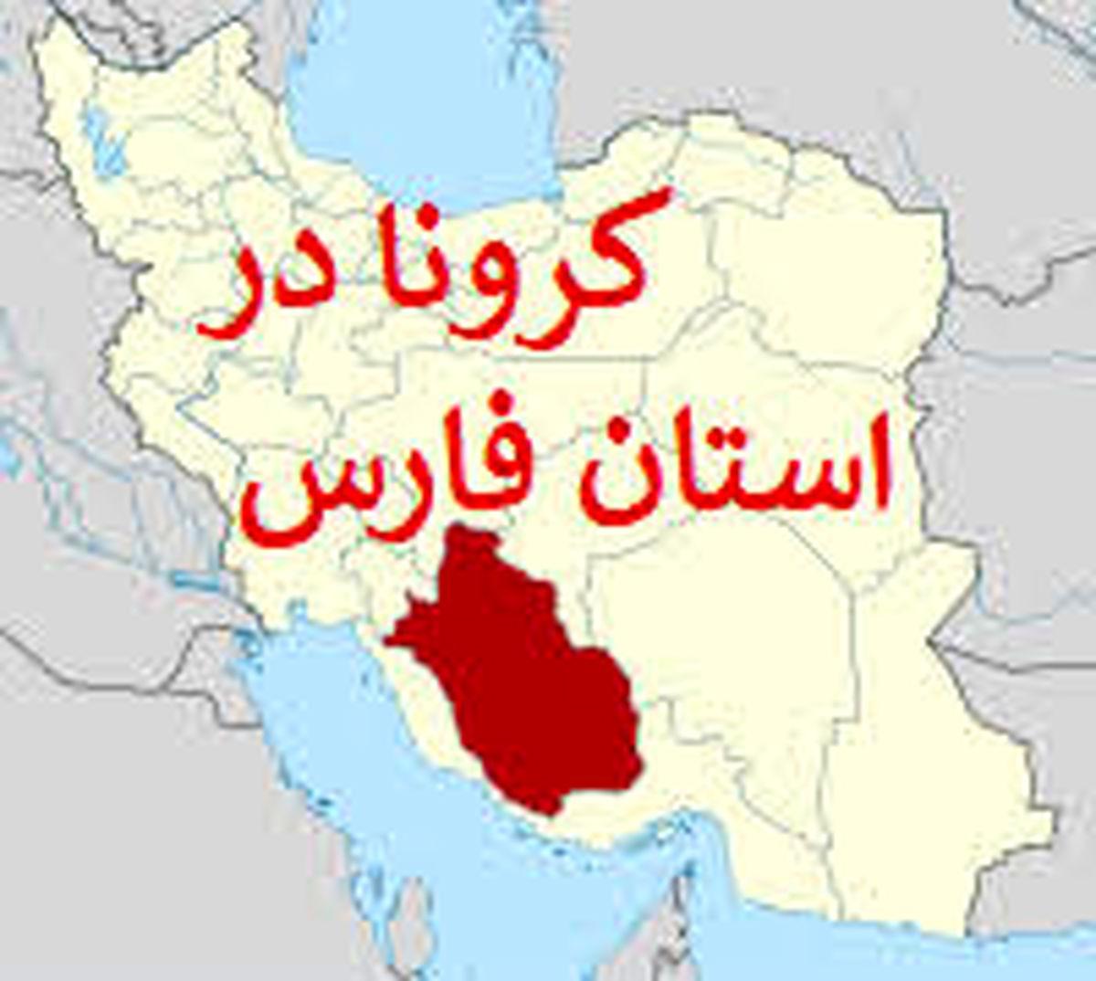۳۰ درصد شهرستانهای فارس در وضعیت قرمز کرونایی