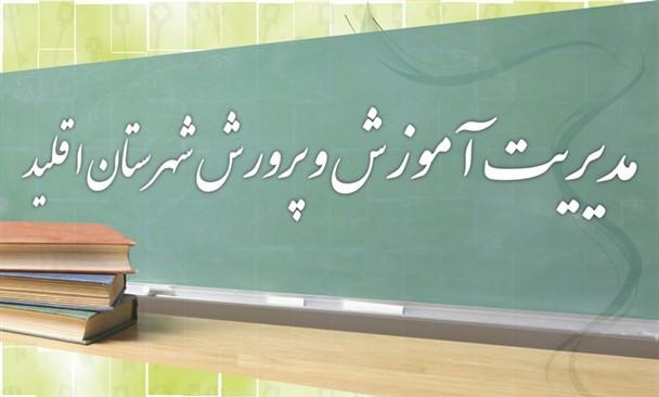 گردهمایی مدیران و کارشناسان کانونهای فرهنگی تربیتی شمال فارس در اقلید