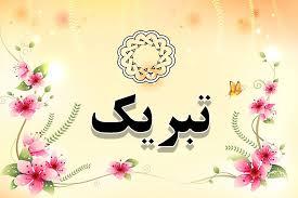 برادر ارجمند جناب آقای علی حسین طهماسبی