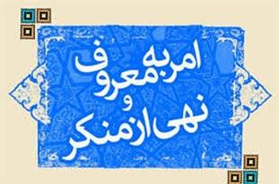 برگزاری همایش بزرگ امران به معروف و ناهیان از منکر در اقلید