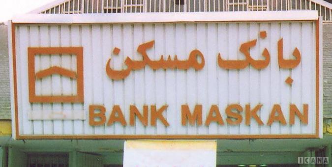 فعالیت بانک مسکن در بازار ساختوساز مشهود نیست؛ عدم بازگشت اقساط تسهیلات به بانک
