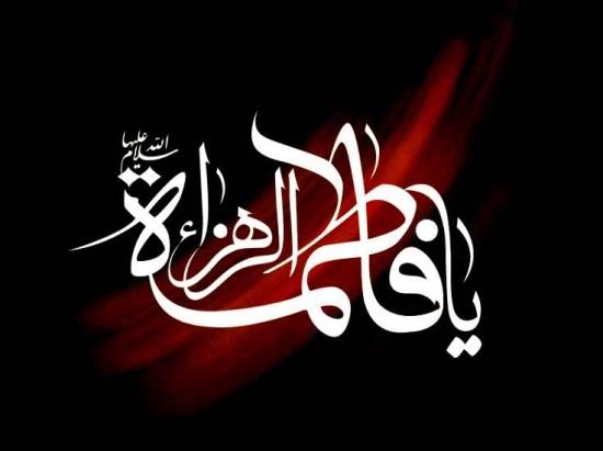 بقاع متبرکه سراسر فارس میزبان سوگواره یاس نبوی