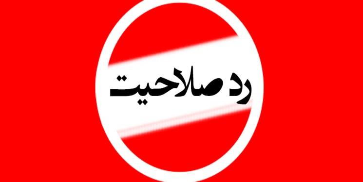 اختصاصی فارس| کدام افراد شاخص ردصلاحیت شدند؟