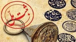 ثبت ملی ۱۱ میراث ناملموس در فارس