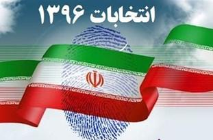 نتایج تفصیلی انتخابات ریاست جمهوری به تفکیک حوزههای انتخابیه استان فارس