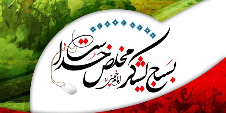 برگزاری بیش از 200 ویژهبرنامه هفته بسیج در اقلید