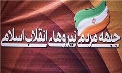 105 نفر از فرهنگیان استان فارس از «جبهه مردمی نیروهای انقلاب اسلامی» حمایت کردند+ اسامی