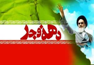 اعلام ویژه برنامه های دهه فجر در فارس