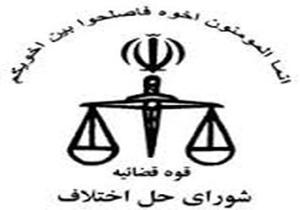 صلح و سازش افزون بر 27 هزار فقره پرونده در فارس