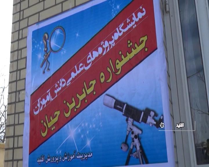 نمایش ایده های خلاقانه دانش آموزان در شهرستان اقلید