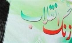 عزت و استقلال ایران به برکت انقلاب رقم خورده است