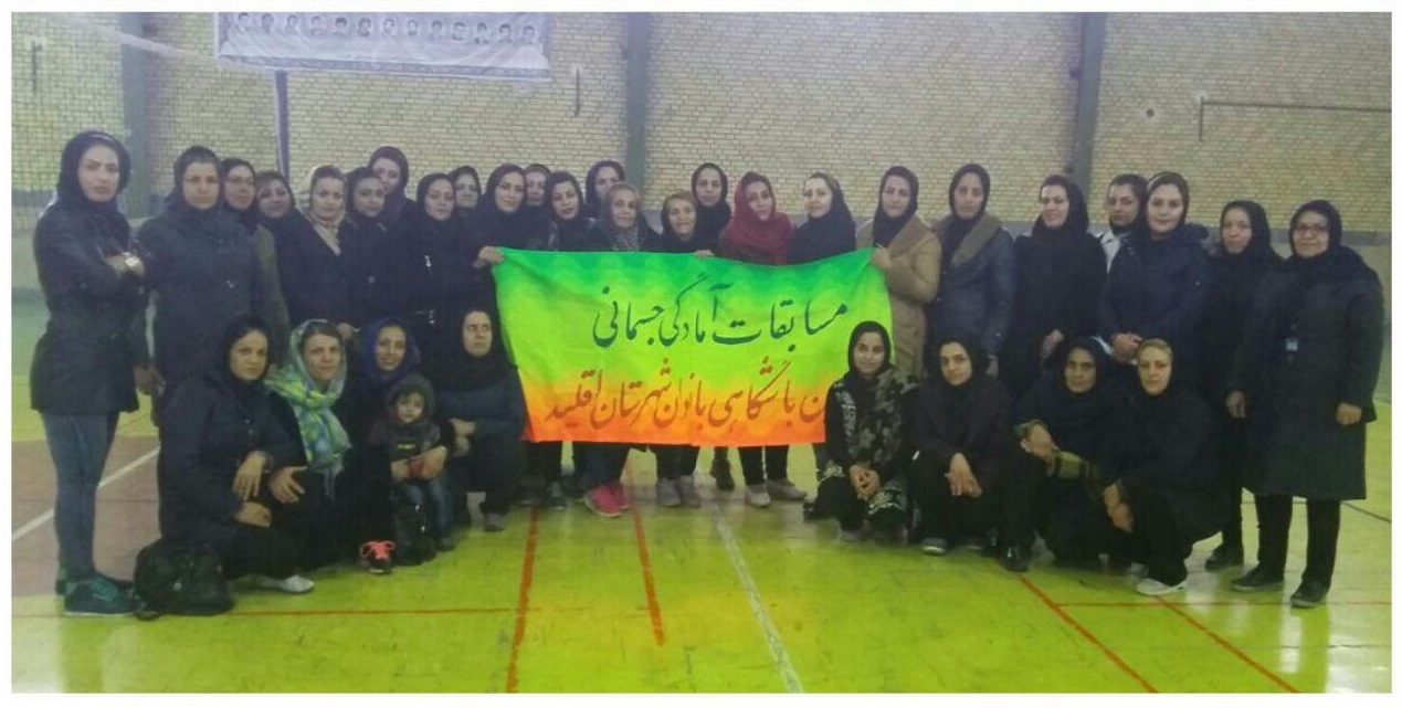 رقابت بانوان اقلیدی در مسابقات آمادگی جسمانی
