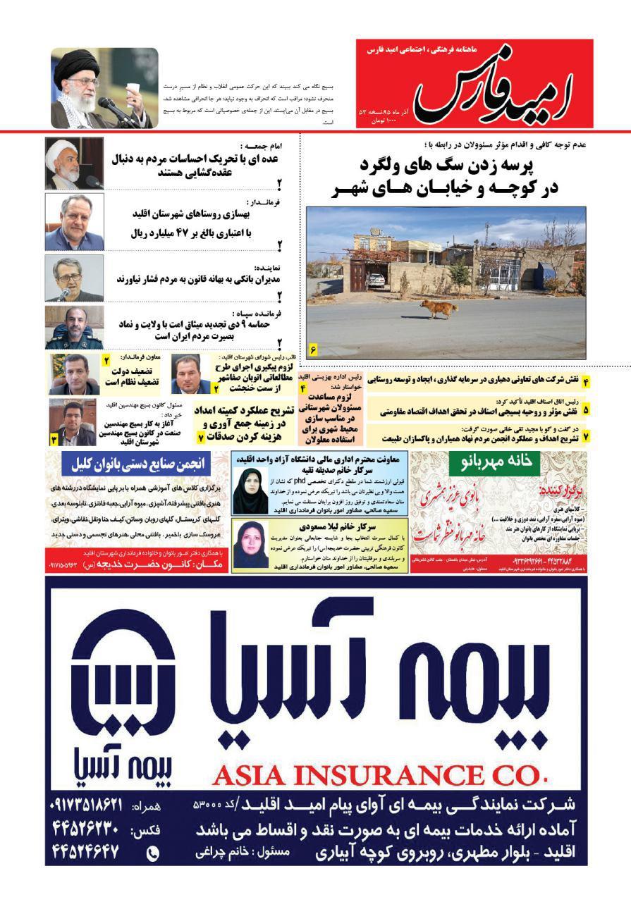 امید فارس آذر ماه 95 - نسخه 53