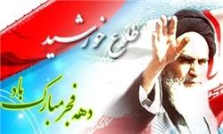 لزوم برگزاري ويژهبرنامههاي دهه فجر در مناطق روستايي اقليد