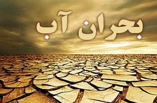 وجود تنش آبی در 50 شهر استان فارس/ نوبتبندی آب در 15 شهر استان فارس در تابستان امسال