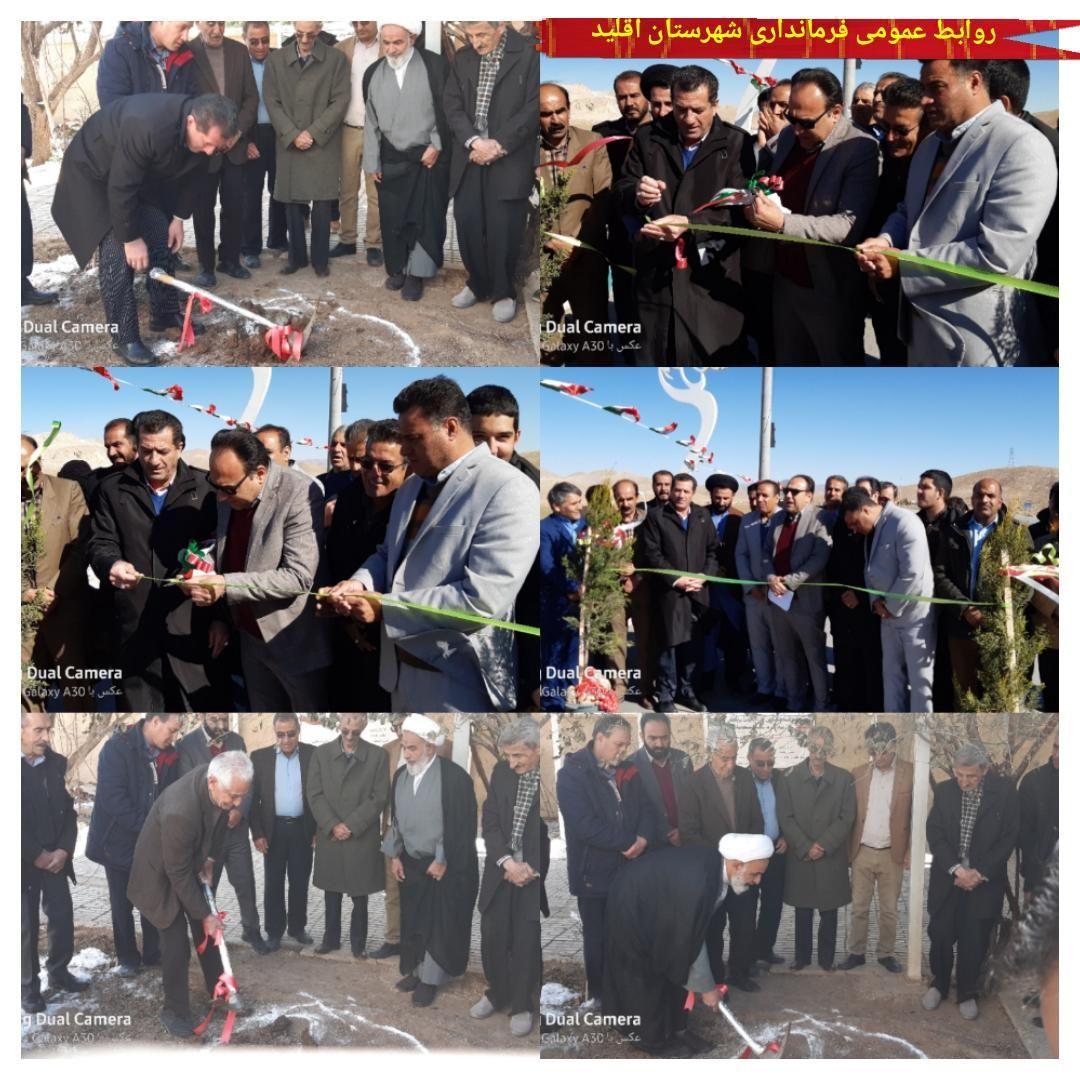 افتتاح چند طرح عمرانی ودرمانی در اولین روز دهه مبارک فجر در شهرستان اقلید