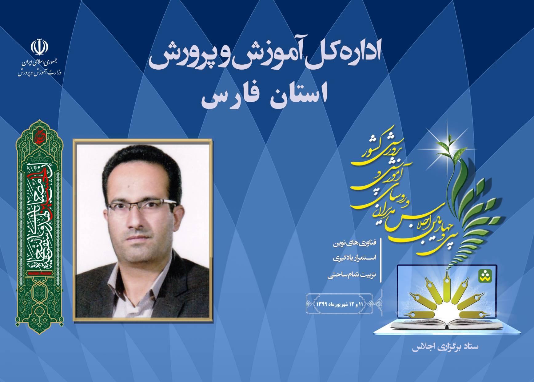 رئیس آموزش و پرورش اقلید استان فارس در حاشیه اجلاس سراسری روسای ادارات آموزش و پرورش کشور