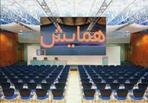 شیراز میزبان همایش مسئولان امور ورزش بانوان