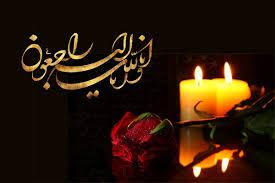مراسم تشييع و تدفين شادروان محمد رسول تدين