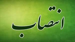 انتصاب جناب آقای دکتر حسین تقی خانی
