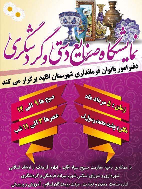 برگزاری نمایشگاه تابستانه صنایع دستی و گردشگری شهرستان اقلید