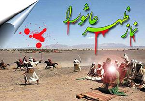 اقامه باشکوه نماز ظهر عاشورا در ۵۰۰ بقعه متبرکه فارس