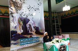 برگزاری همایش «بانوان زهرایی، یاوران زینبی» در اقلید فارس