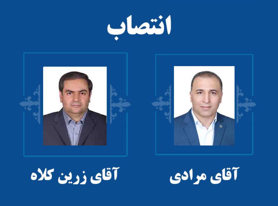 انتصاب روسای جدید شعب تأمین اجتماعی آباده و اقلید فارس