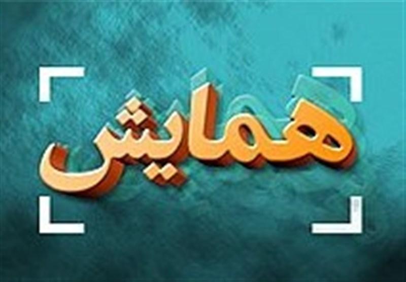 برگزاری دومین همایش « زبانسرای مهر » در سالن امام رضا (ع) اقلید