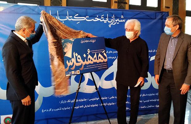 برگزاری«دهه هنر» به میزبانی ۱۰ شهرستان فارس/اعلام فراخوان تئاتر