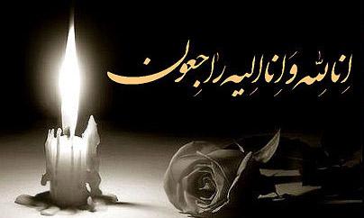 پیام تسلیت شورای شهر اقلید در پی حادثه تروریستی در روز دوازدهم ماه مبارک رمضان در تهران