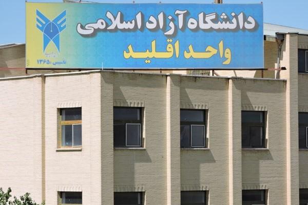 انتقاد دانشجویان دانشگاه آزاد اقلید به عدم برگزاری واحد کارآموزی و تکذیب مدیر گروه پرستاری