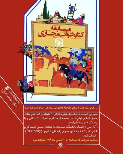 معرفی برگزیدگان مسابقه کتاب خوانی مرا بخوان