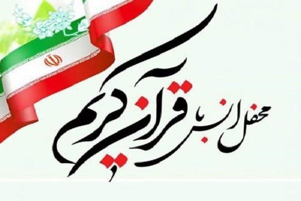 برگزاری ۸۵ محفل قرآنی گرامیداشت سردار دلها