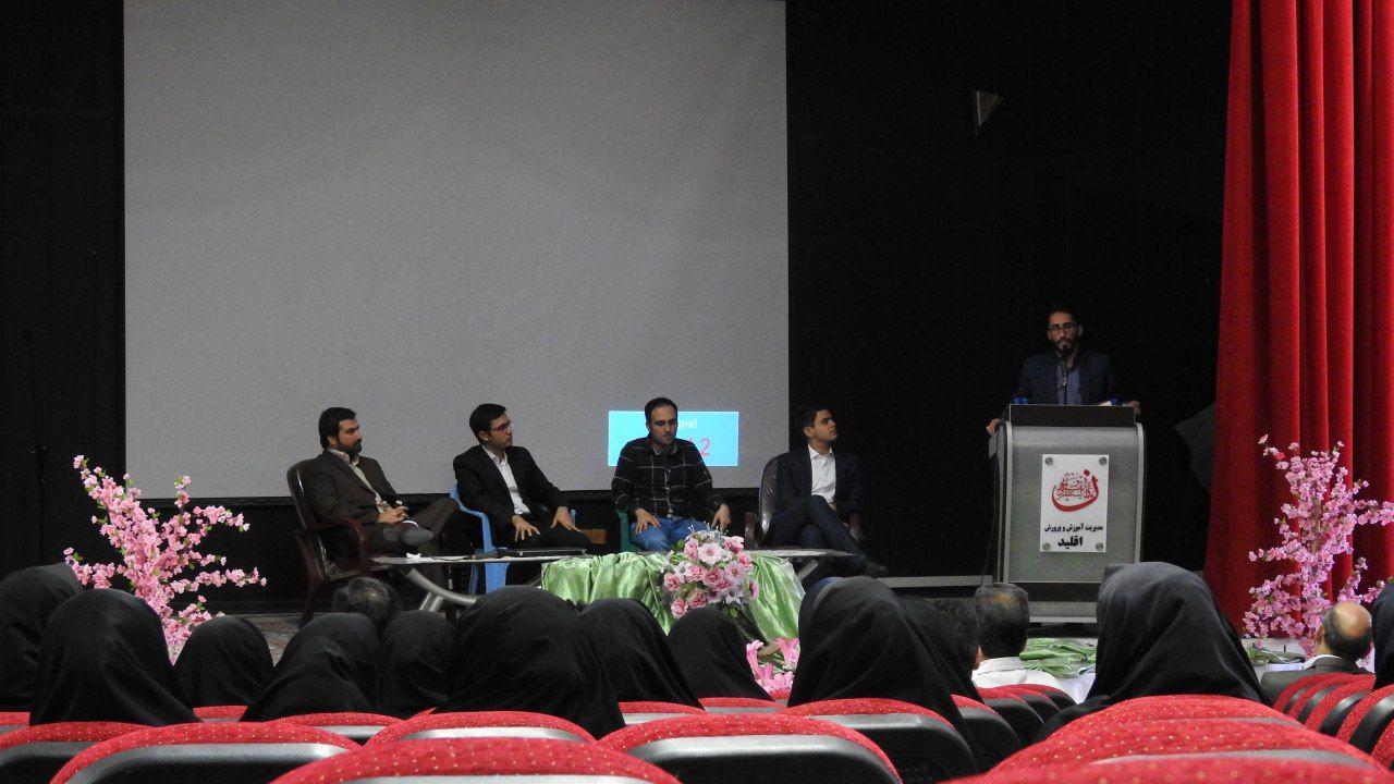 برگزاری اولین همایش کارآفرینی در حوزه رایامحتوا در شهرستان اقلید
