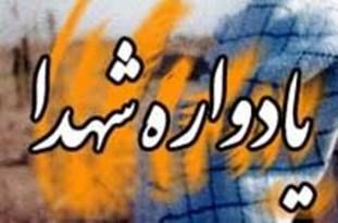 برگزاری یادواره شهدای سادات و همنام امام رضا (ع) در اقلید